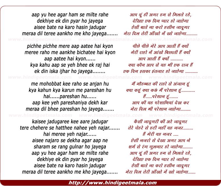 lyrics of song Aap Yu Hi Agar Ham Se Milte Rahe