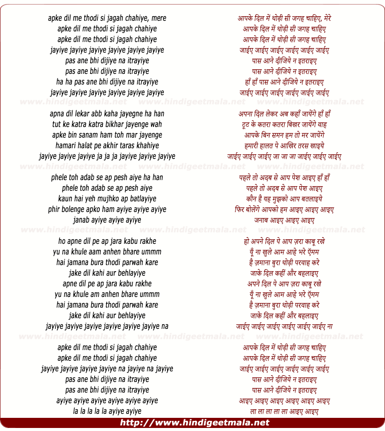 lyrics of song Aapke Dil Me Thodi Si Jagah Chahiye