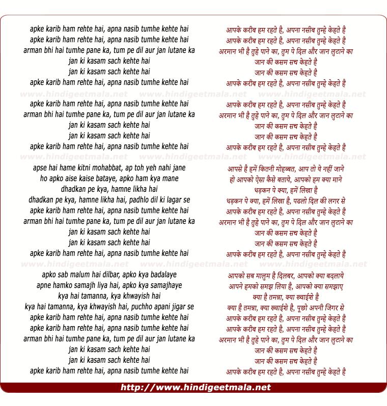 lyrics of song Aapke Karib Ham Rehte Hai