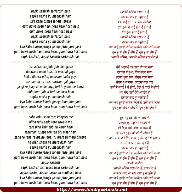 lyrics of song Aapki Kashish Sarfarosh Hain