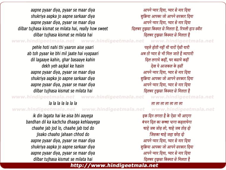 lyrics of song Aapne Pyaar Diya, Pyaar Se Maar Diya