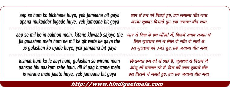 lyrics of song Aapse Humko Bichade Hue