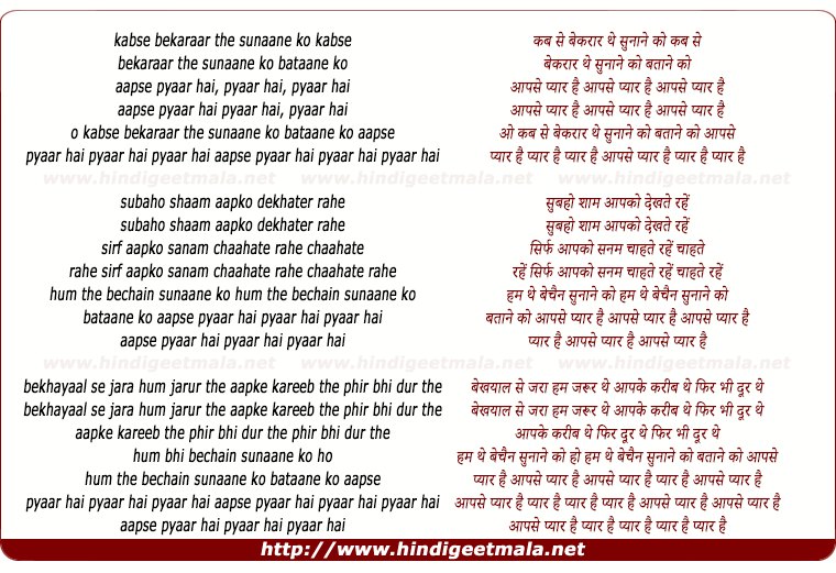 lyrics of song Aapse Pyaar Hai