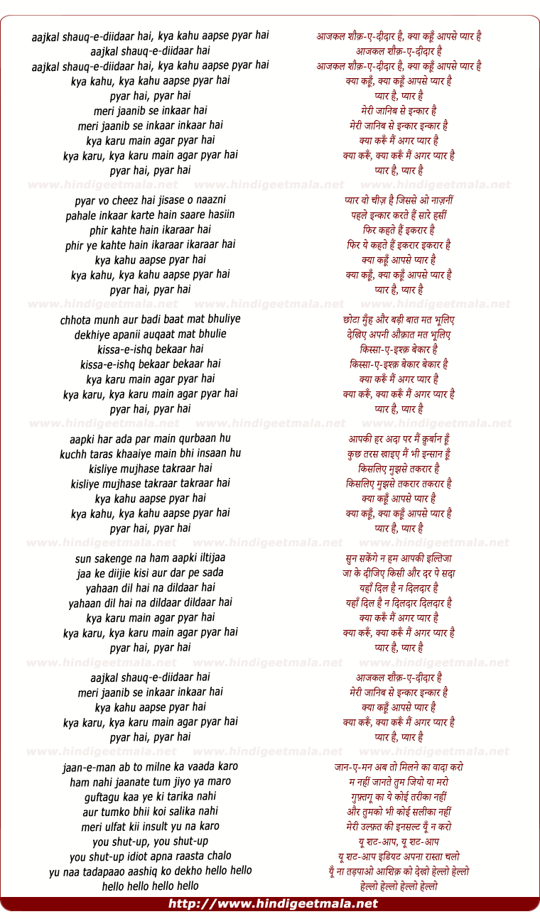 lyrics of song Aajkal Shauq-E-Deedar Hai, Kya Kahu Aapse Pyar Hai