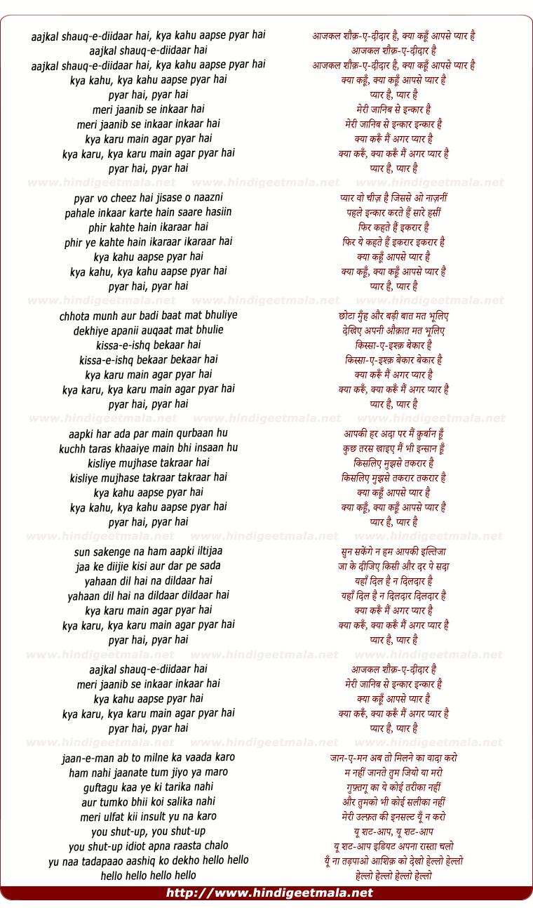 Aajkal Shauq-E-Deedar Hai, Kya Kahu Aapse Pyar Hai