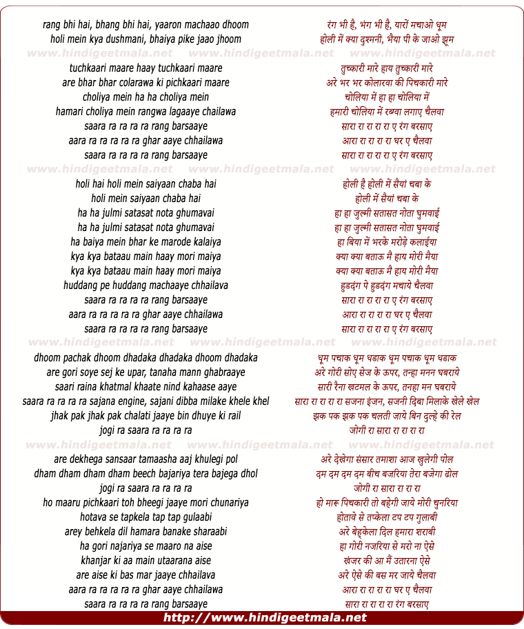 lyrics of song Aara Ra Ra Ra Ra Ghar Aaye Chhailawa