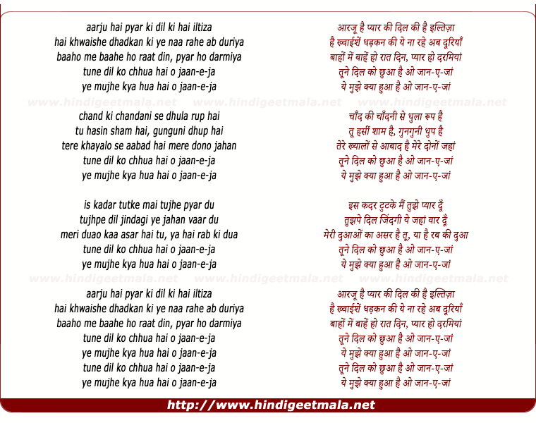 lyrics of song Aaraju Hai Pyar Kee Dil Kee Hai Inteja