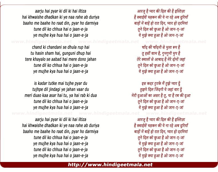 lyrics of song Aaraju Hai Pyar Kee Dil Kee Hai Inteja