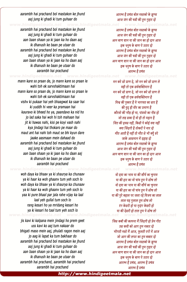 lyrics of song Aarambh Hai Prachand