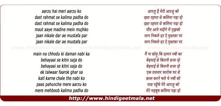 lyrics of song Aarju Hai Meri Aarju Ko (Naat)