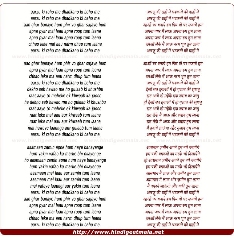lyrics of song Aarzoo Ki Raaho Me