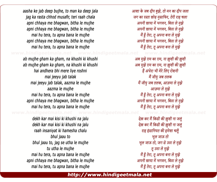 lyrics of song Aasha Ke Jab Dip Bujhe