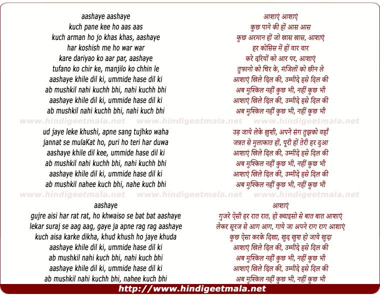 lyrics of song Aashayein Aashayein.....