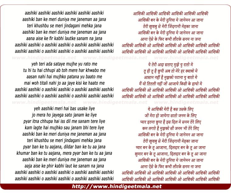 lyrics of song Aashiki Ban Ke Meri Duniya Me Janeman Aa Jana