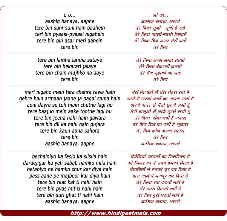 lyrics of song Aashiq Banaya Aapne