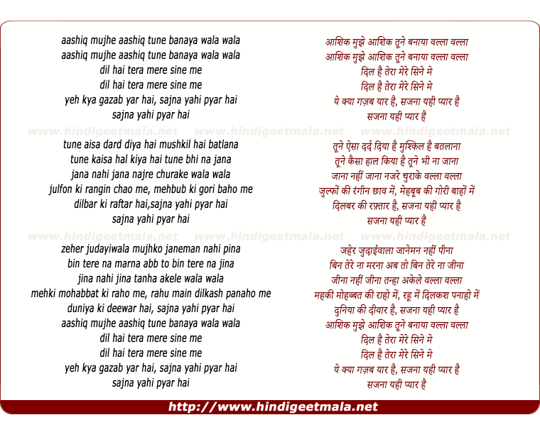 lyrics of song Aashiq Mujhe Aashiq Tune Banaya