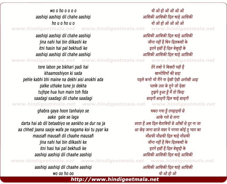 lyrics of song Aashiqi Aashiqi Dil Chaahe Aashiqi