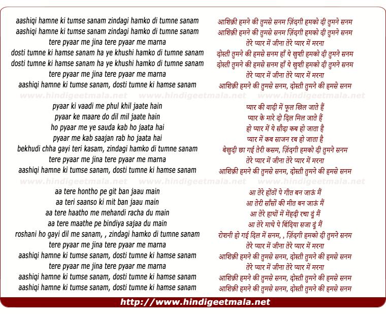 lyrics of song Aashiqi Hamane Ki Tumase Sanam