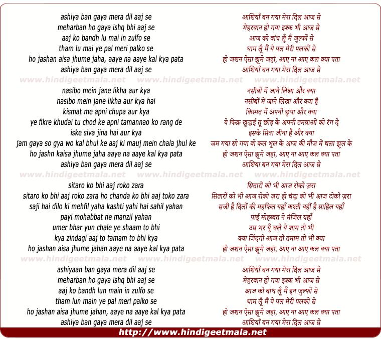 lyrics of song Aashiya Ban Gaya Mera Dil Aaj Se