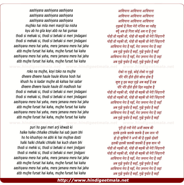 lyrics of song Aashiyana Mera Hai Yaha