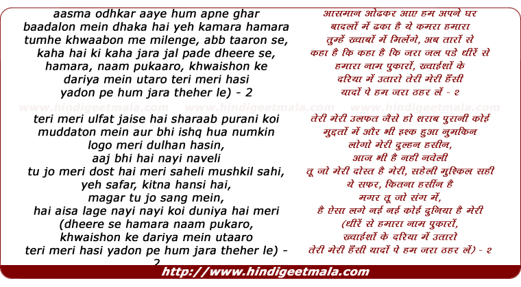 lyrics of song Aasma Odhkar Aaye Hum Apane Ghar