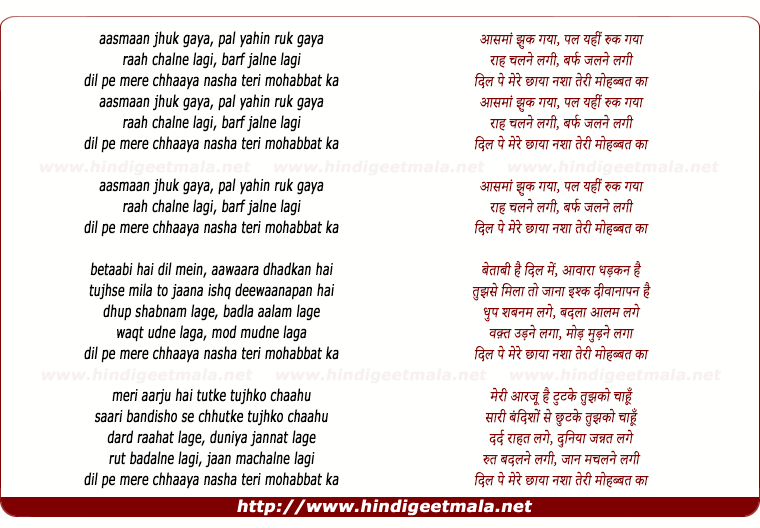 lyrics of song Aasmaan Jhuk Gaya, Pal Yahin Ruk Gaya
