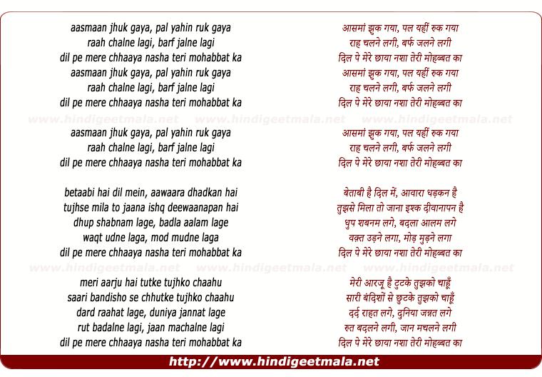 lyrics of song Aasmaan Jhuk Gaya, Pal Yahin Ruk Gaya
