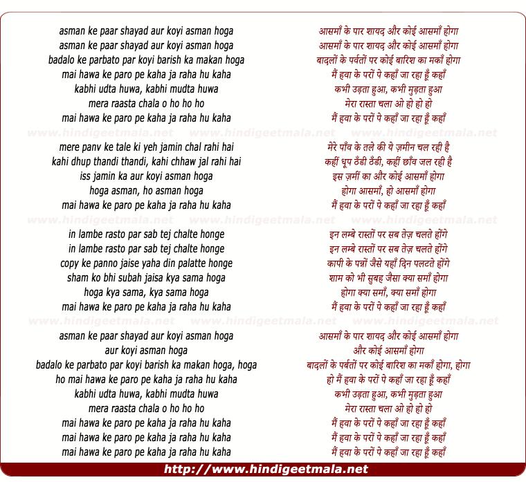 lyrics of song Aasmaan Ke Paar Shaayad Aur Koyee Aasmaan Hoga