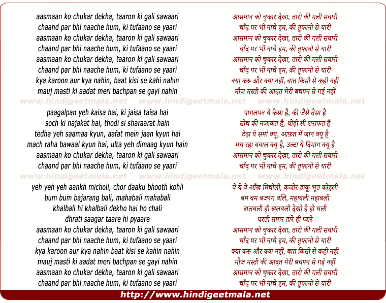 lyrics of song Aasmaan Ko Chhukar Dekha