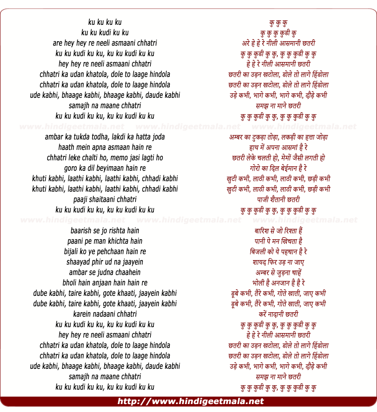 lyrics of song Aasmaani Chatri