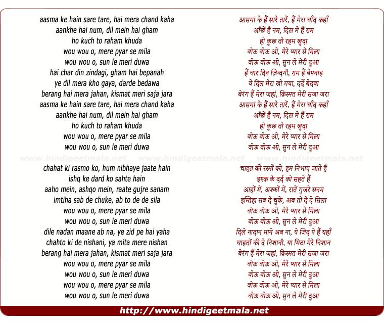 lyrics of song Aasman Ke Hain Saare Taare