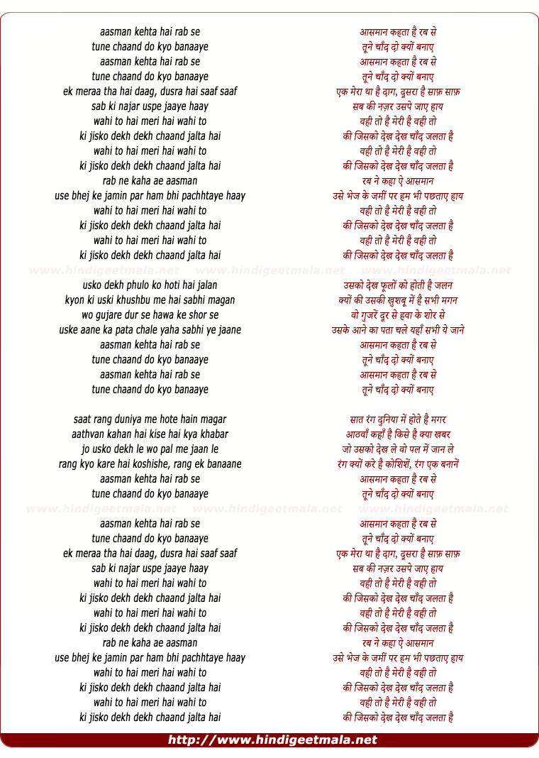 lyrics of song Aasman Kehta Hai Rab Se