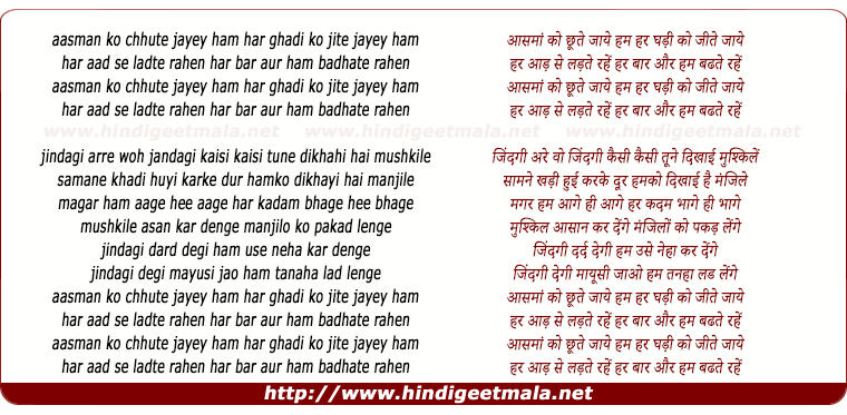 lyrics of song Aasman Ko Chhute Jayey Ham