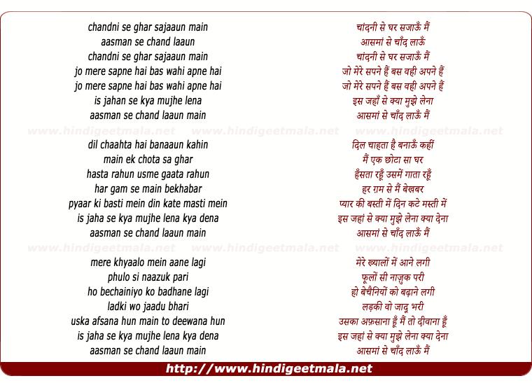 lyrics of song Aasman Se Chand