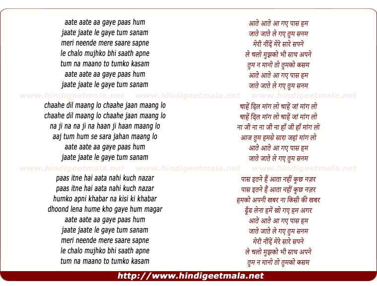 lyrics of song Aate Aate