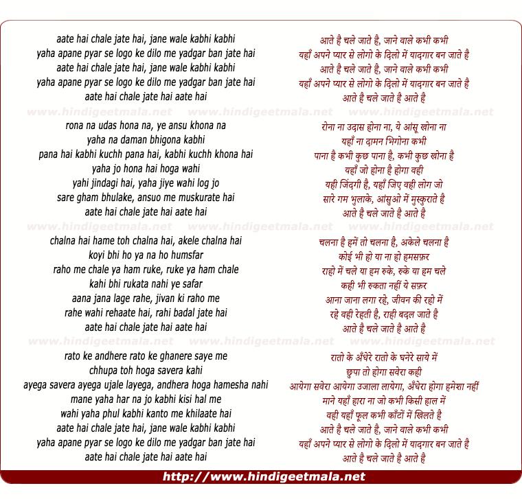 lyrics of song Aate Hain Chale Jaate Hain