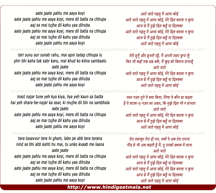 lyrics of song Aate Jate Pahalu Me Aaya Koyi