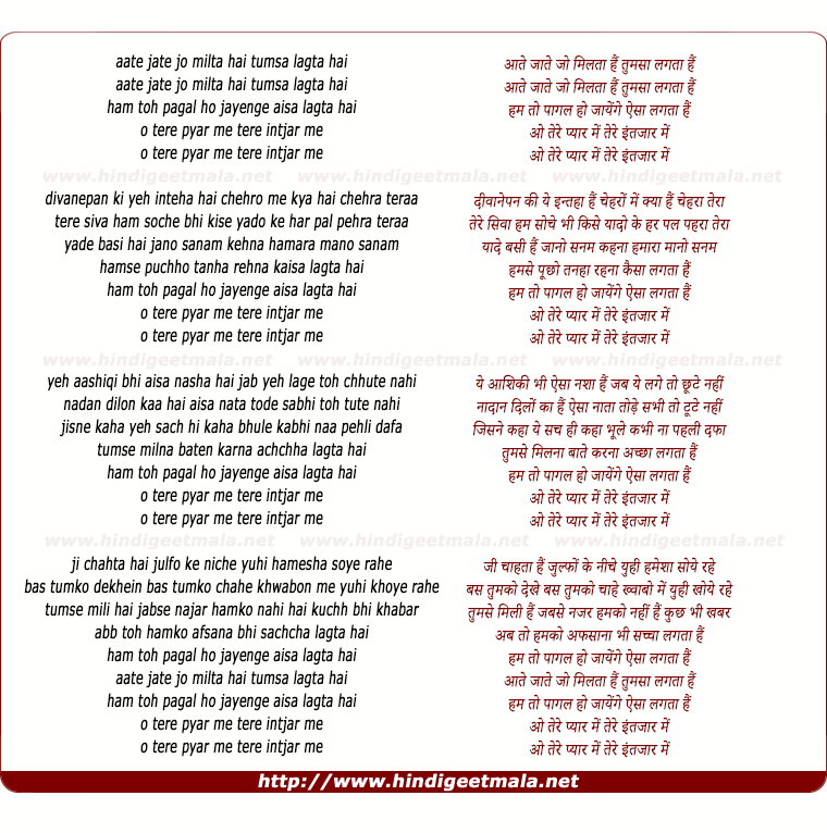 lyrics of song Aate Jate Jo Milta Hai Tumsa Lagta Hai