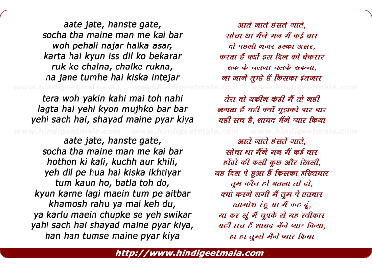 lyrics of song Aate Jate, Hanste Gate