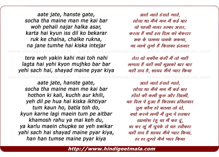 Aate Jaate Haste Gaate video song of film Maine Pyar Kiya