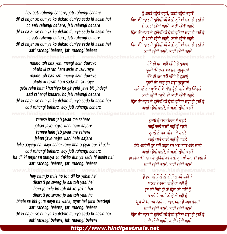 lyrics of song Aatee Rahengee Bahare, Jatee Rahengee Bahare