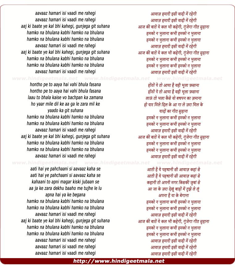 lyrics of song Aavaaz Hamaari Isi Vaadi Mein Rahegi