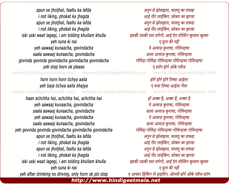 lyrics of song Aawaaj Kunaacha