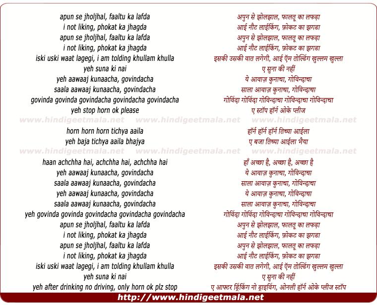 lyrics of song Aawaaj Kunaacha