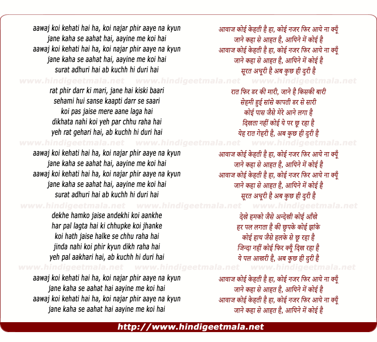 lyrics of song Aawaj Koyi Kehati Hai Ha