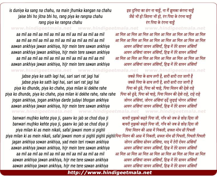 lyrics of song Aawan Ankhiyan Jaawan Aankhiyaan