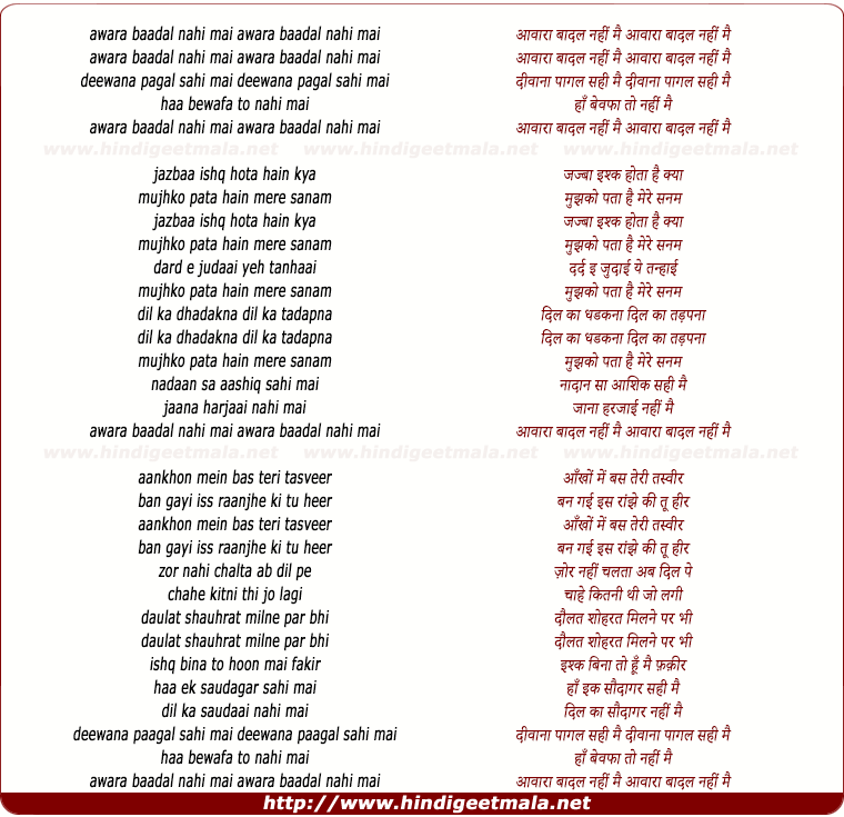 lyrics of song Aawara Baadal Nahi Main