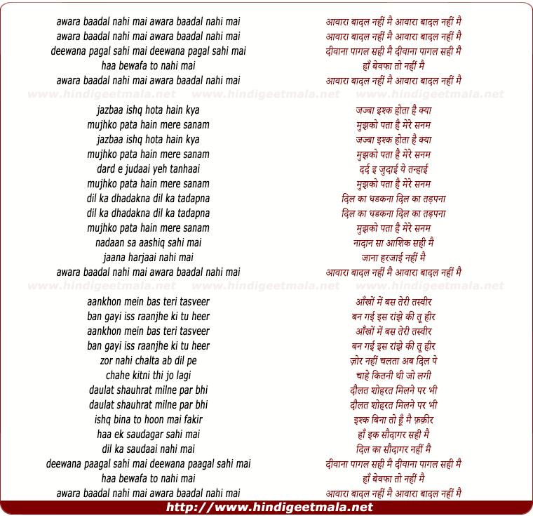 lyrics of song Aawara Baadal Nahi Main