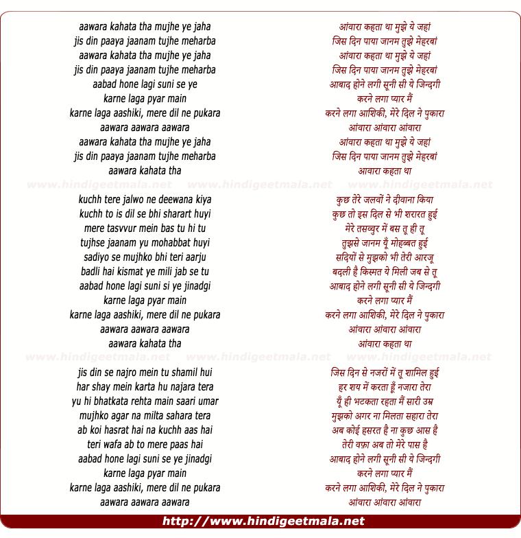 lyrics of song Aawara Kehta Tha Mujhe Yeh Jahan