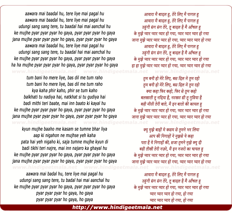 lyrics of song Aawara Mai Badal Hu